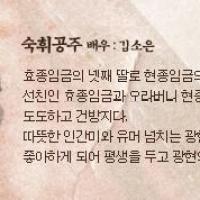 [News] Kim So Eun 'Putri Kerajaan' yang Egois?